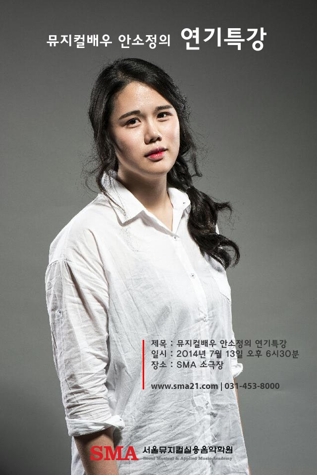 140713-Actor-Sojeong-Ahn-Special-Lecture